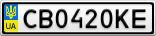 Номерной знак - CB0420KE