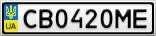 Номерной знак - CB0420ME