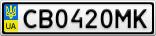Номерной знак - CB0420MK