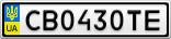 Номерной знак - CB0430TE