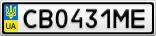 Номерной знак - CB0431ME