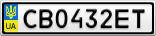 Номерной знак - CB0432ET