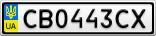 Номерной знак - CB0443CX