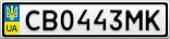 Номерной знак - CB0443MK