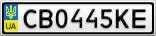 Номерной знак - CB0445KE