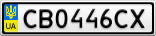 Номерной знак - CB0446CX