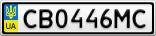 Номерной знак - CB0446MC