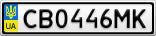 Номерной знак - CB0446MK
