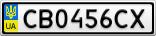 Номерной знак - CB0456CX