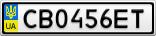 Номерной знак - CB0456ET