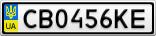Номерной знак - CB0456KE