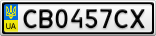 Номерной знак - CB0457CX