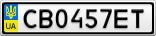 Номерной знак - CB0457ET