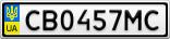 Номерной знак - CB0457MC