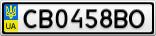 Номерной знак - CB0458BO