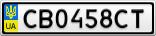 Номерной знак - CB0458CT
