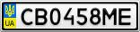 Номерной знак - CB0458ME