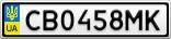 Номерной знак - CB0458MK