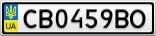 Номерной знак - CB0459BO
