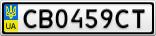 Номерной знак - CB0459CT