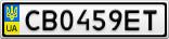 Номерной знак - CB0459ET
