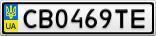 Номерной знак - CB0469TE