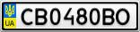 Номерной знак - CB0480BO