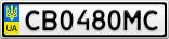 Номерной знак - CB0480MC