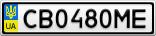 Номерной знак - CB0480ME