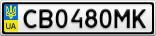 Номерной знак - CB0480MK