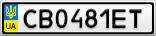Номерной знак - CB0481ET