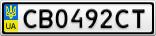 Номерной знак - CB0492CT