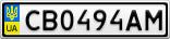 Номерной знак - CB0494AM