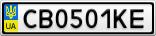 Номерной знак - CB0501KE