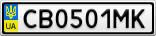 Номерной знак - CB0501MK