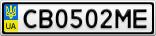 Номерной знак - CB0502ME