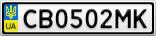 Номерной знак - CB0502MK