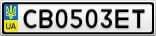 Номерной знак - CB0503ET