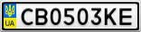 Номерной знак - CB0503KE