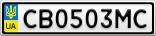 Номерной знак - CB0503MC