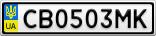 Номерной знак - CB0503MK