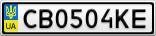 Номерной знак - CB0504KE