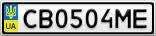 Номерной знак - CB0504ME