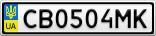 Номерной знак - CB0504MK