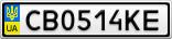 Номерной знак - CB0514KE