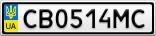 Номерной знак - CB0514MC