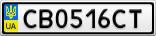 Номерной знак - CB0516CT