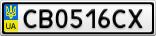 Номерной знак - CB0516CX