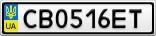 Номерной знак - CB0516ET
