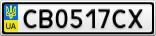 Номерной знак - CB0517CX